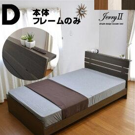 【送料無料】ダブルベッド ジェリー2(宮棚・コンセント付き)-LIA フレームのみ アウトレット ローベッド ロー ダブル ダブルベット ベッド ベット 木製ベッド すのこベッド スノコベッド すのこベット