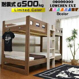 二段ベッド2段ベッド ロータイプ ローシェンEX2-LIA(本体のみ)【耐荷重500kg】木製ベッド 子供ベッド すのこベッド 天然木 コンパクト大人用|二段ベット 2段ベット おしゃれ ホワイト 白 すのこベット スノコベッド スノコ スノコベット ベッド ベ