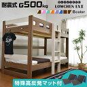 三つ折りマットレス2枚付 【送料無料】2段ベッド 二段ベッド ロータイプ ローシェンEX2-LIA【耐荷重500kg】 木製ベッ…