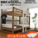 パームマット2枚付 【送料無料】2段ベッド 二段ベッド ロータイプ ローシェンEX2-LIA【耐荷重500kg】 木製ベッド 子供…