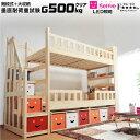 【耐荷重 500kg】階段式 二段ベッド 2段ベッド 宮付きLED照明付き セルフィー-LIA(本体のみ) 木製ベッド ラバーウッド…