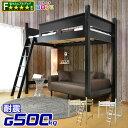 耐荷重500kg 耐震 エコ塗装【送料無料】ロフトベッド コロン2-LIA (フレームのみ)木製ベッド ベット シンプル 二段ベ…