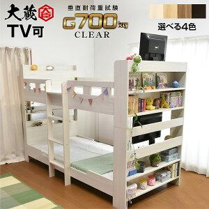【耐荷重700kg】 2段ベッド 二段ベッド TVが置ける 宮付き コンセント付き 大蔵大臣-LIA(本体のみ) 大人用 本棚 木製 子供用ベッド すのこベッド シングル ツイン 耐震 コンパクト 二段ベット 2