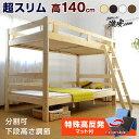 三つ折りマットレス2枚付 【送料無料】2段ベッド 激安.com-LIAエコ塗装 2段ベッド 子供 部屋 木製 安全 すのこ 子供 …