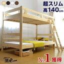 2段ベッド 激安.com -LIA(本体のみ)エコ塗装 子供部屋 子供ベッド 2段ベット パイン材 木製 すのこベッド シングル対…