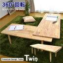 【送料無料】ネストテーブル ローテーブル センターテーブル ツイン(Twin 37002) -LIA万能テーブル 天然木 ラバーウッド材