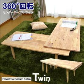 ネストテーブル ローテーブル センターテーブル ツイン(Twin 37002) -LIA 万能テーブル 木製 天然木 回転 120 ラバーウッド材 書道 学習塾 習字 研修 学校 机 コンパクト 折りたたみ