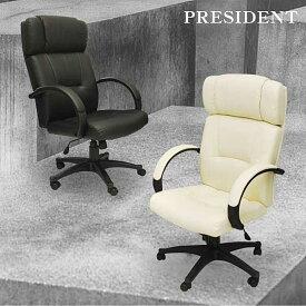 【送料無料】パソコンチェア オフィスチェア リクライニングチェア プレジデントチェアー(W-99)-LIA オフィスチェアー リクライニング ロッキング機能 メッシュ オフィスチェアー リクライニング ロッキング チェアー ハイバック パソコン 腰痛 社長椅子