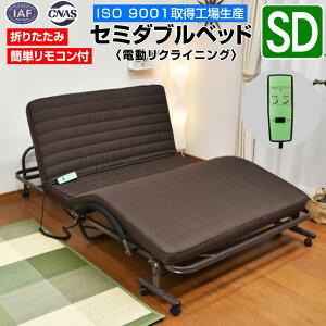 【電動ベッドフェア】セミダブル ライフ LIA 電動ベッド 介護ベッド 折りたたみ 電動リクライニングベッド 折りたたみ電動ベッド 電動ベット 介護用ベッド リクライニング|介護 ベッド ベッ