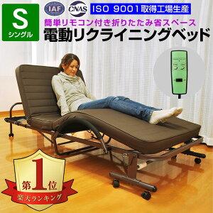 【電動ベッドフェア】【送料無料】シングルベッド 折りたたみ 電動リクライニングベッド 折りたたみ電動ベッド ライフ FU05-5 LIA 電動ベット 介護ベット 電動リクライニング 介護用ベッド