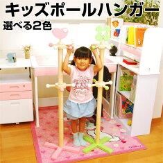 【送料無料】キッズポールハンガー-GKA子供部屋こどもおもちゃ学習椅子学習机オットマン子ども部屋ハンガー園児児童男の子女の子