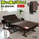 【送料無料】シングルベッド 収納式 電動リクライニングベッド Wファンクション1モーター AX-BE634N 電動ベッド 介護ベッド 電動ベット 介護ベット 介護用ベッド リクライニング|介護 ベッド