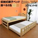 収納 親子ベッド ツインズ-LIA(本体のみ) コンセント付き 二段ベッド 2段ベッド 木製ベッド 子供用ベッド すのこベッ…