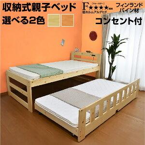 収納 親子ベッド ツインズ-LIA(本体のみ) コンセント付き 二段ベッド 2段ベッド 木製ベッド 子供用ベッド すのこベッド シングル ツイン 耐震 コンパクト 大人用 二段ベット 2段ベット 子ども
