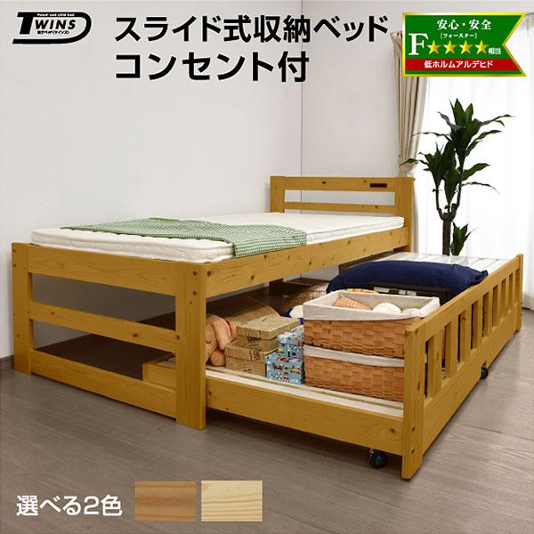 スライドベッド ツインズ-LIA(本体のみ) コンセント付き シングルベッド 木製ベッド 大人用ベッド すのこベッド シングル ツイン コンパクト 一人暮らし 頑丈 スノコ|収納ベッド ベッド ベット モダン 収納付き ライフインテリア おしゃれ ペアベッド