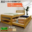 パームマット2枚付【送料無料】スライドベッド ツインズ-LIA コンセント付き 木製ベッド 大人用ベッド すのこベッド …
