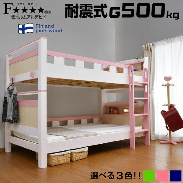 【耐荷重500kg】 宮棚 コンセント LED 照明 エコ塗装 2段ベッド 宮付き 2段ベッド フィアット3-LIA(本体のみ) 子供 部屋 安全 子供 ベッド 2段 ベット パイン 材 木製 子供用 シングル 大人 用|二段 ベット 子ども おしゃれ すのこベット 二段ベッド 二段ベット
