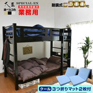 三つ折りマットレス2枚付 2段ベッド 二段ベッド 宮付き コンセント付 LED照明付 大臣スペシャルEX-LIA 耐荷重900kg 業務用 大人用 民泊 木製 大人用ベッド すのこベッド シングル 耐震 二段ベッ