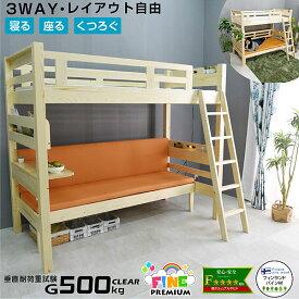 エコ塗装 二段ベッド 2段ベッド ファインプレミアム-LIA ソファ ソファベッド 木製 システム SALE ひとり ワンルーム 北欧 二段|白 シングル ロフトベット システムベッド システムベット おしゃれ ロフト ベッド ベット 階段 すのこ 子供部屋 シングルベッド