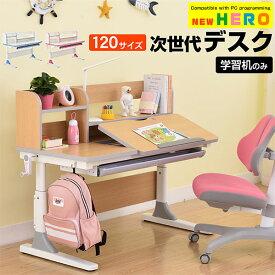 学習机 勉強机 NEWヒーロー120(机のみ)-LIA 幅90cm シンプル 角度調整 高さ調整 姿勢 背筋 上棚 90