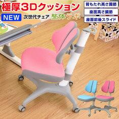 学習椅子学習イス整体ラボ-LIA学習チェア子供学習机|学習いすかわいい姿勢背筋ピンクブルー青オフィスチェア勉強机チェアーバランスチェアスタイルチェア子供用勉強いす単品