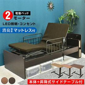 介護ベッド 電動ベッド 2モーター プレジデント(サイドテーブル付)(竹炭マットレス付)-LIA 【介護向け】 介護 ベッド モーター ベッド リクライニング ベット 車椅子 介護用 ベッド 電動リクライニングベッド 介護ベッ