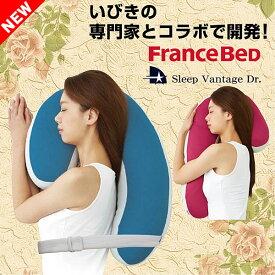 【ベッドフェア】フランスベッド スリープバンテージ ドクター いびき対策枕