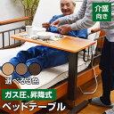 送料無料 昇降式キャスター付きサイドテーブル-LIA オーバーテーブル 介護ベッド 電動リクライニング ベッドテーブル …