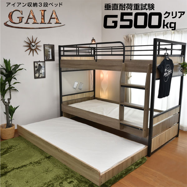 【耐荷重500kg】収納式 3段ベッド 三段ベッド ガイア-GAIA-LIA(本体のみ)アイアン 大人用 子供用 耐震 コンパクト ベット ベッド 寮 社宅 シェアハウス