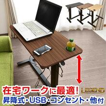 【USB・コンセント付】昇降式キャスター付きサイドテーブルレジェンドオーバーテーブル介護ベッド電動リクライニングベッドテーブル昇降式テーブル昇降テーブル|ベッドサイドテーブルキャスターテーブルライフインテリアオーバーベットベットテーブル