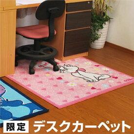 【送料無料】学習机 勉強机 デスクカーペット-LIA 絨毯カーペット子ども部屋フローリングスーパーセール