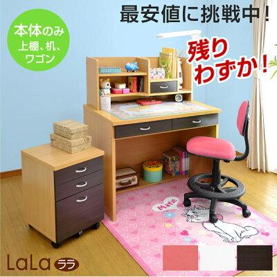 【送料無料】学習机勉強机ララ(机のみ)(DK203)-GKA学習デスク子供机勉強子供子供部屋シンプル椅子