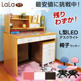学習机 勉強机 ララ (L型LEDデスクライト+学習椅子付き)(DK203)-LIA 学習デスク子供机勉強子供子供部屋シンプル椅子おしゃれ兄弟スーパーセール