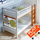 【送料無料】耐荷重500kg 二段ベッド 2段ベッド イーニーフラット【FLAT】 木製ベッド 子供用ベッド 子供ベッド すの…