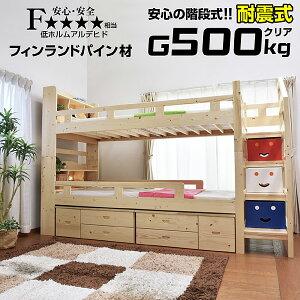 【耐荷重 500kg】 階段付き 二段ベッド 2段ベッド マークエックス3-LIA(本体のみ) 宮付き ・ LED 照明 ・収納 チェスト 付き 階段式 エコ塗装 耐震 地震 木製ベッド 子供ベッド すのこベッド 天然