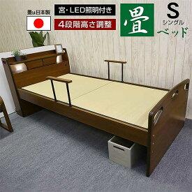 ベッド 軽量 畳ベッド 静香 LED照明 宮棚付き クール 涼しい い草 タタミ たたみ ベッド 引出し付き 宮付き シングルベッド ベットシンプル ベッド