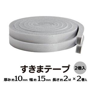 すきまテープ (2巻入) 15mm×2m[隙間テープ テープ すきま風防止 緩衝材 騒音対策 冷気 すき間テープ 戸当たりクッションテープ グレー 100均]