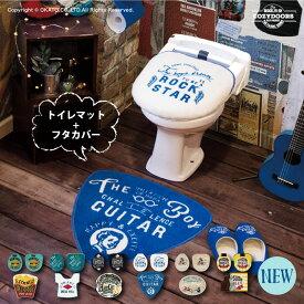 Cozydoors (コージードアーズ) シリーズトイレ2点セット洗浄・暖房用 U/O型用 トイレマット セット フタカバー トイレセット おしゃれ ブルックリン スタイル 男前 アメリカン インテリア 洗える