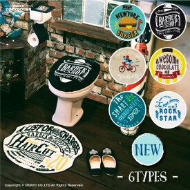 Cozydoors (コージードアーズ) シリーズ洗浄・暖房用 U/O型用 トイレ5点セット 全6柄トイレマット フタカバー スリッパ トイレセット 便座シート おしゃれ オシャレ 西海岸 ブルックリン 男前 洗える