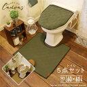 CANVAS(キャンバス)シリーズトイレ5点セット(トイレマット) 洗浄・暖房用/U・O型兼用トイレマット フタカバー ス…