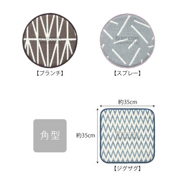 スパイス低反発チェアパッド約35cm丸四角丸型角型椅子用シートクッションファブリックもっちりおしゃれシンプル北欧スタイルかわいいインテリアすべり止め洗える