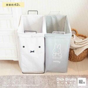 Dick Bruna 折り畳める ランドリー バスケット 縦型 約42L[ランドリーバッグ ランドリーボックス ストレージバッグ 小物入れ 収納BOX 洗濯かご 折りたたみ オシャレ 可愛い シンプル 北欧 バスケ