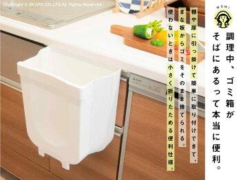 SHELLPAKA(シェルパカ)折り畳めるキッチン用ダストボックス[キッチンBOXゴミ箱折りたたみスリム便利楽料理洗えるコンパクト引っ掛け]