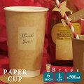 クラフトペーパーカップThankyou(L)b6個入(2柄アソート)パーティーカップコップ使い捨てオシャレおしゃれかわいい大きめ装飾デコレーション飾りディスプレイ雑貨パーティーグッズクラフトシンプルバレンタインチョコ以外