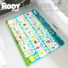 Rody【ロディ】 アルファベットひょう お風呂マット[Rody ロディ おもちゃ キャラクター 子供 こども 知育 カラフル 浴室 浴用 マット お風呂 子供向け チョコ以外]