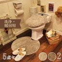 ファミーユ トイレマット付 5点セット(洗浄暖房用)トイレ マット カバー セット トイレタリー トイレセット ナチュ…