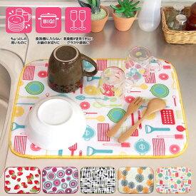 マイクロファイバー 吸水水切りマット[マット 吸水 水切り 北欧 洗濯可 おしゃれ オシャレ キッチン用品 キッチン キッチン小物 食器洗い チョコ以外]
