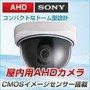 防犯カメラ 【AHD】【超高画質】屋内用ドームカメラ【130万画素】【高画質】【CMOS】(532P26Feb16)