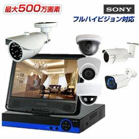 防犯カメラセット 屋外 モニター付 防犯カメラ AHD140万画素 最大500万画素 高画質 防犯カメラ+HDD搭載レコーダー 監視カメラ スマホ対応 ドーム型