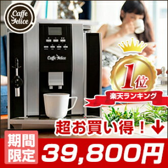 挽keru from espresso beans! One touch fully automatic espresso maker serves Lattes and cappuccinos, etc. Espresso machine